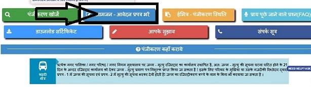 राजस्थान जन्म प्रमाण पत्र रजिस्ट्रेशन कैसे करे
