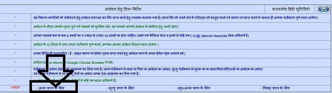 राजस्थान जन्म प्रमाण पत्र रजिस्ट्रेशन