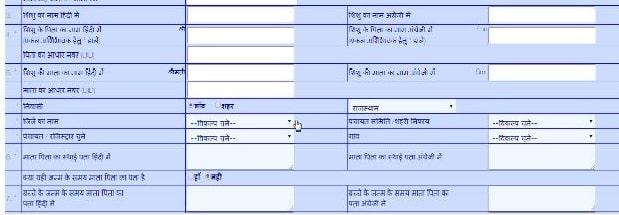 Rajasthan Janam Praman Patra Online Application Form