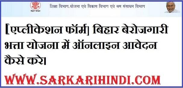 Bihar Berojgari Bhatta Yojana 2020 In Hindi