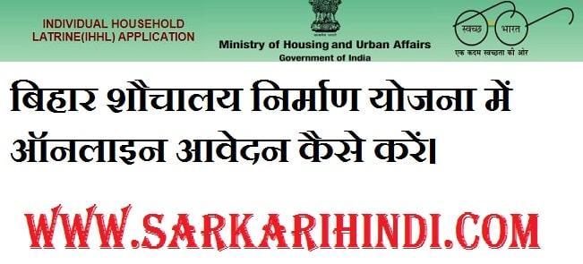 Bihar Shochaly Mission Yojana 2021 In Hindi