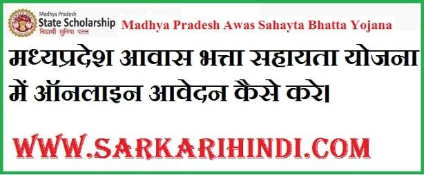 Madhya Pradesh Awas Sahayta Bhatta Yojana 2020 In Hindi