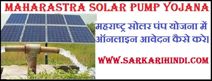 Maharastra Solar pump Yojana 2020 In Hindi