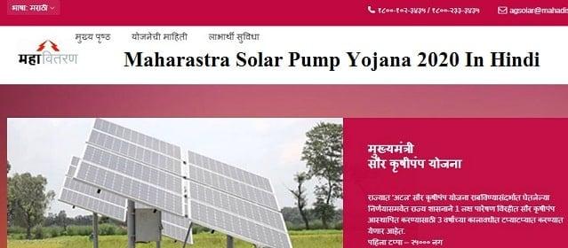 Maharastra Solar pump Yojana 2021