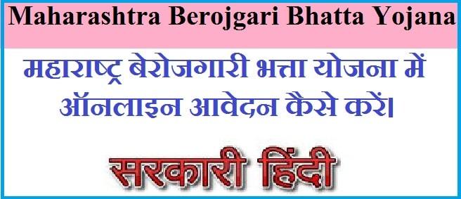 Maharashtra Berojgari Bhatta Yojana 2020 In Hindi