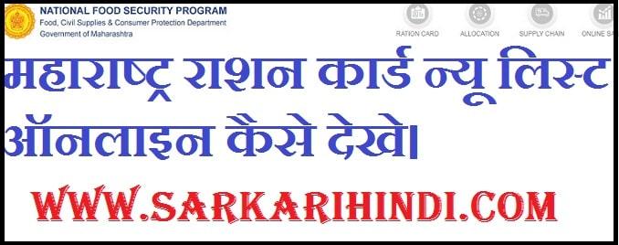 Maharashtra Ration Card List 2020 In Hindi