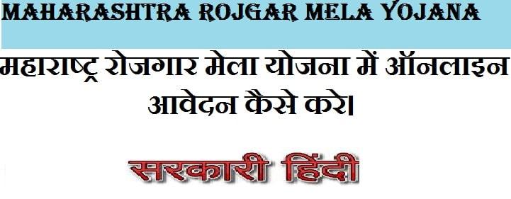 Maharashtra Rojgar Mela yojana 2020 In Hindi