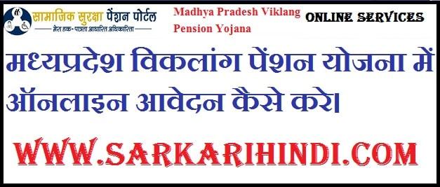 Madhya Pradesh Viklang Pension Yojana 2021 In Hindi
