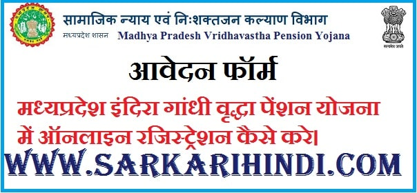 Madhya Pradesh Vridhavastha Pension Yojana