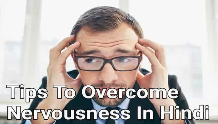 5 Tips To Overcome Nervousness In Hindi   नर्वसनेस दूर करने के 5 तरीके हिंदी में