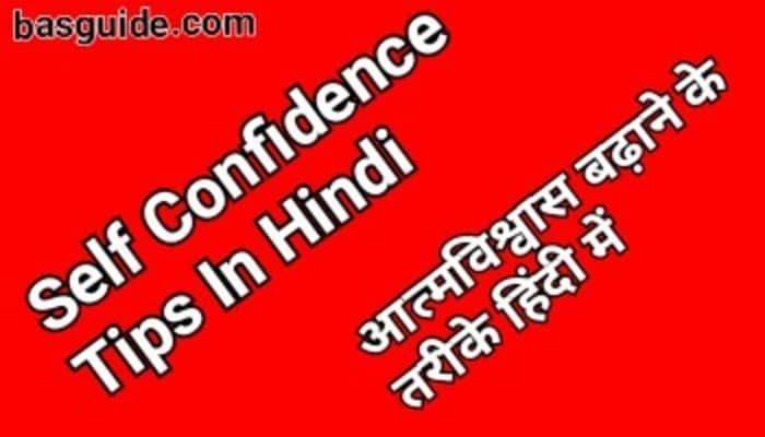 Self Confidence Tips In Hindi   आत्मविश्वास बढ़ाने के तरीके हिंदी में