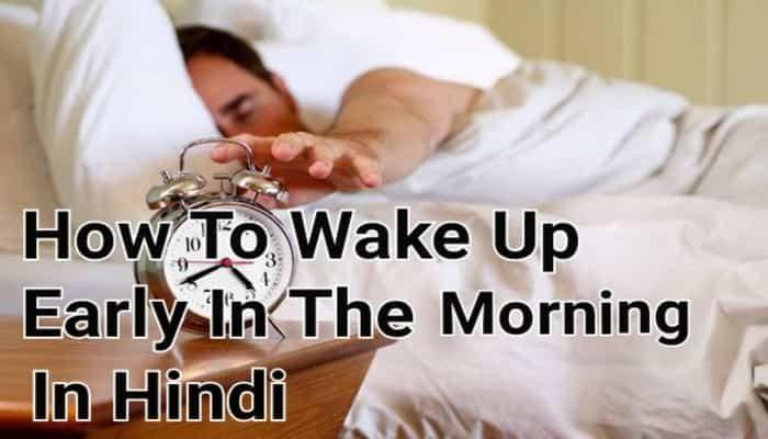 How To Wake Up Early In The Morning In Hindi | सुबह जल्दी उठने के तरीके हिंदी में