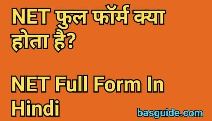 NET Full Form In Hindi   NET क्या होता है? पात्रता, Course Details In Hindi
