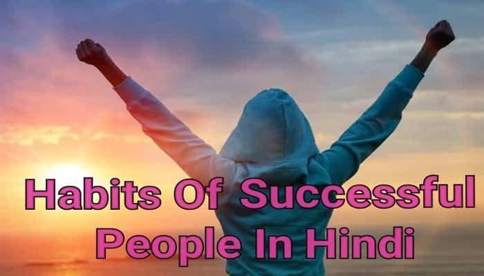 7 Habits Of Successful People In Hindi | सफल लोगो की 7 आदतें हिंदी में