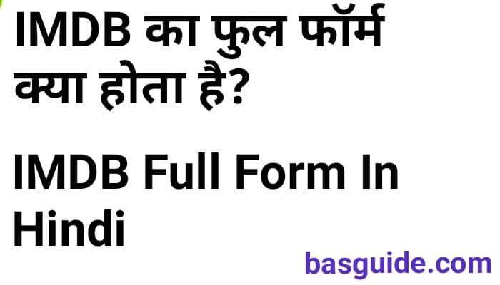 IMDB Full Form In Hindi   IMDB क्या होता है   IMDB Details In Hindi