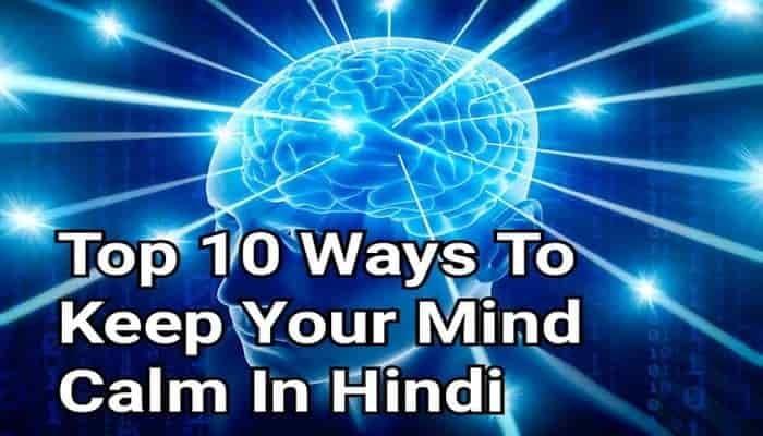 Top 10 Ways To Keep Your Mind Calm In Hindi | दिमाग को शांत रखने के तरीके हिंदी में