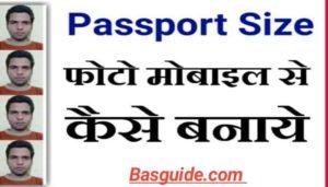 Passport Size Photo Android में कैसे बनाये