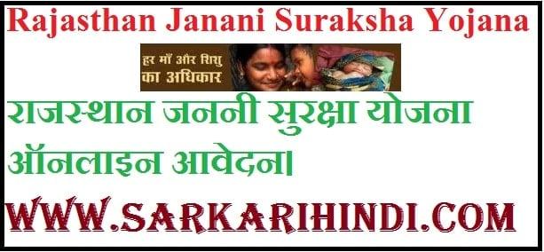 Rajasthan Janani Suraksha Yojana 2021 In Hindi