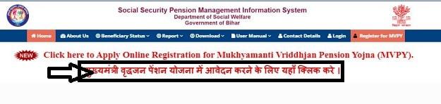 Mukhyamantri Bihar Vridhjan Pension Yojana 2021