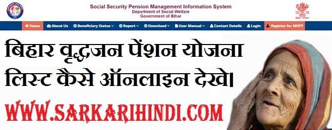 Mukhyamantri Bihar Vridhjan Pension Yojana