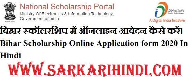 Bihar Scholarship Online Application form 2021 In Hindi