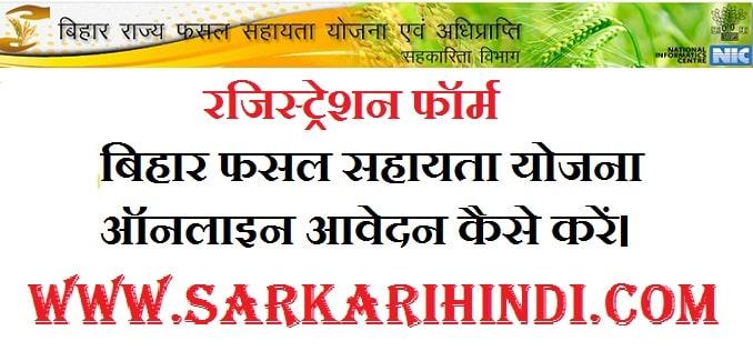 Bihar Fasal Bima Sahayata Yojana 2020 In Hindi