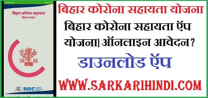 Bihar Corona Sahayata Yojana 2021 In Hindi