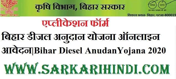 Bihar Diesel Anudan Yojana 2021 In Hindi