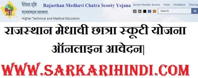 Rajasthan Medhavi Chatra Scooty Yojana 2021 In Hindi
