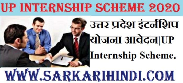 UP Internship Scheme 2020 In Hindi