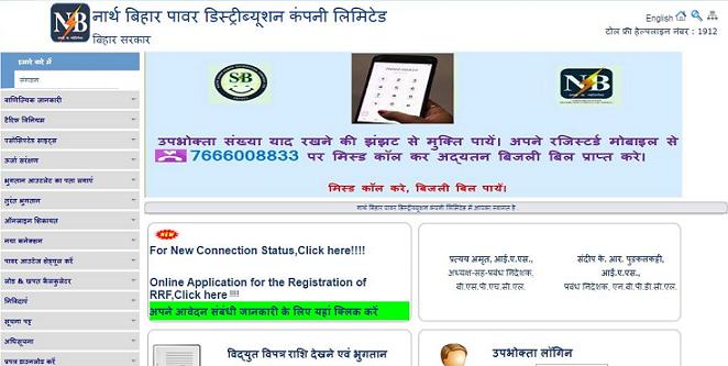 Bihar Naya Bijli Connection