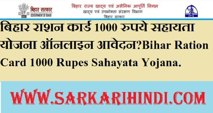 Bihar Ration Card 1000 Rupes Yojana 2020 In Hindi
