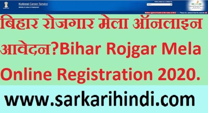 Bihar Rojgar Mela Yojana Online Registration