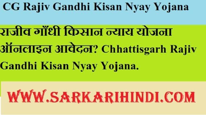 CG Rajiv Gandhi Kisan Nyay Yojana