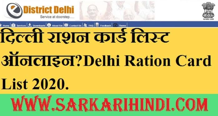 Delhi Ration Card List 2021