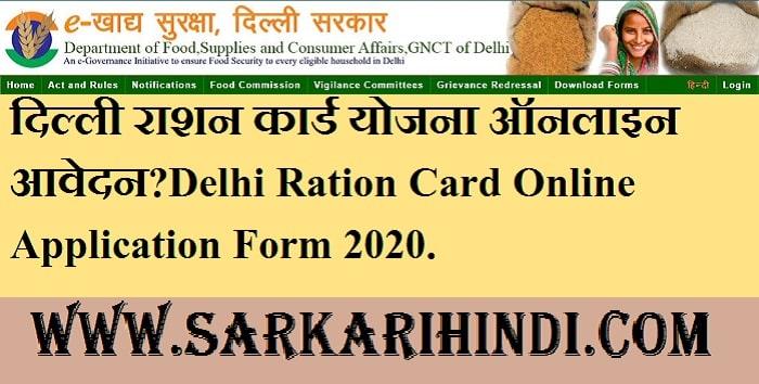 Delhi Ration Card Online Application Form 2020 In Hindi