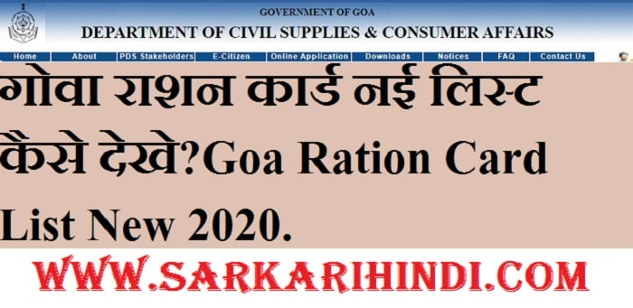 Goa Ration Card List New 2021 In Hindi