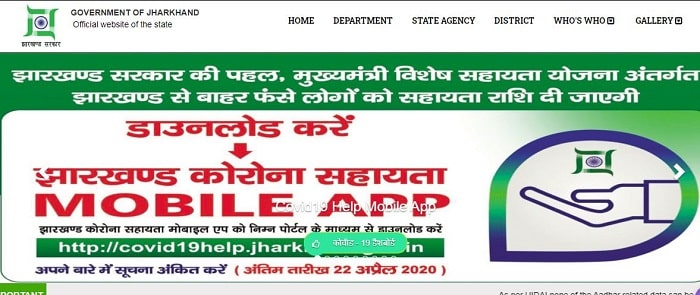 Jharkhand Johar Loan Yojana