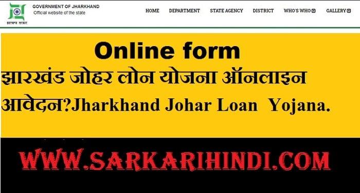 Jharkhand Johar Loan Yojana 2020 In Hindi