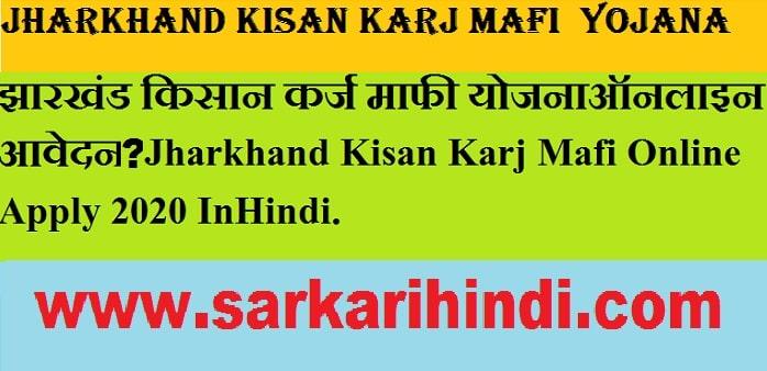 Jharkhand Kisan Karj Mafi Yojana Online Apply 2020 In Hindi