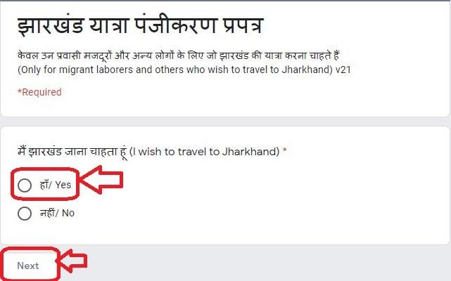 Jharkhand Migrant Workers Return Registration 2020