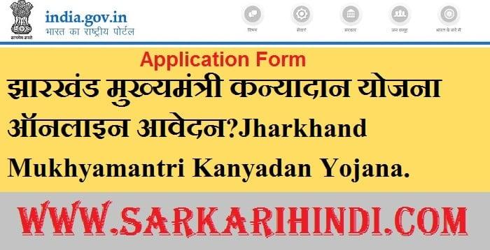 Jharkhand Mukhyamantri Kanyadan Yojana