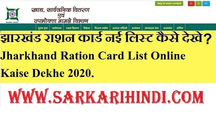 Jharkhand Ration Card List Online