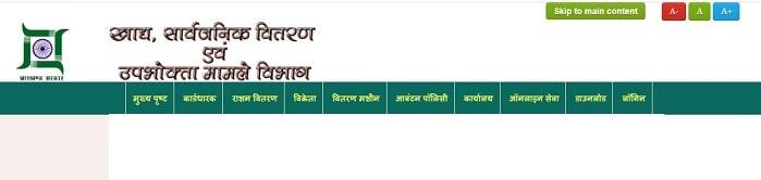 Jharkhand Ration Card List Online Kaise Dekhe