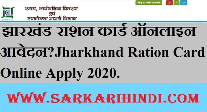 Jharkhand Ration Card Online Apply