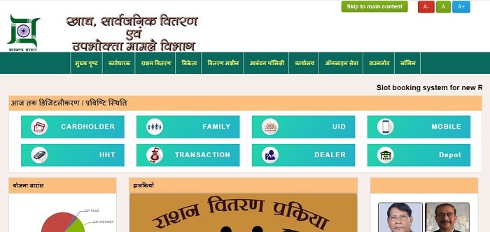 Jharkhand Ration Card Online Apply 2021
