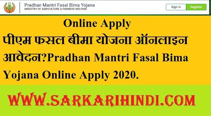Pradhan Mantri Fasal Bima Yojana Online Apply