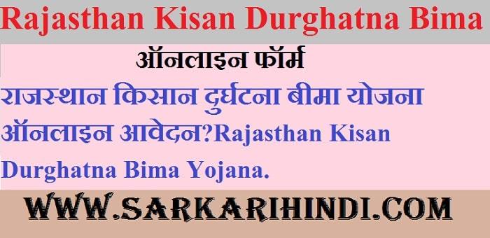 Rajasthan Kisan Durghatna Bima Yojana 2020 In Hindi