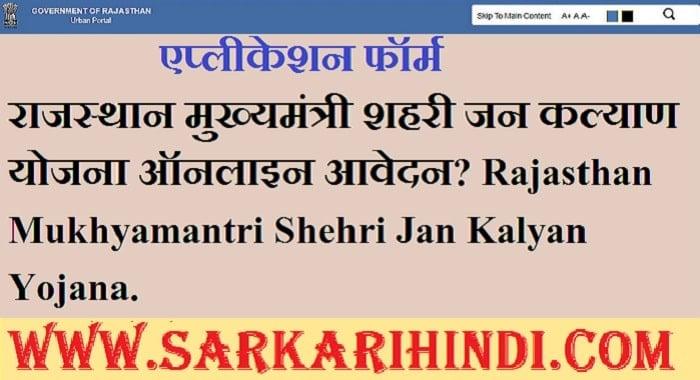 Rajasthan Mukhyamantri Shehri Jan Kalyan Yojana 2021 In Hindi