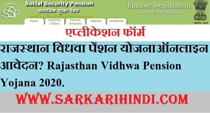 Rajasthan Vidhwa Pension Yojana 2020 In Hindi